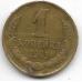 1 копейка. 1961 г. СССР. 19-3-339