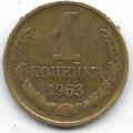1 копейка. 1963 г. СССР. 19-3-341