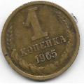 1 копейка. 1965 г. СССР.. 19-3-342