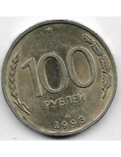 100 рублей. 1993 г. Россия. ЛМД. 19-4-128