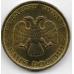 50 рублей. 1993 г. ЛМД. Немагнитная. 19-4-134