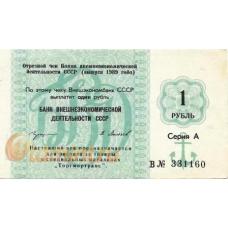 1 рубль. 1989 г. Чек Внешэкономбанка. Б-2133