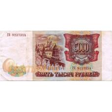 5000 рублей. 1993 г. Россия. Модификация 1994 г. Б-2134