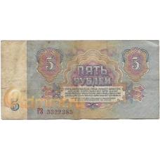 5 рублей. 1961 г. СССР. Б-2136