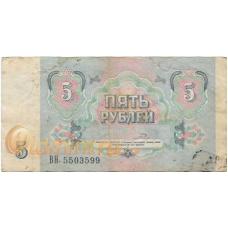 5 рублей. 1991 г. СССР. Б-2138