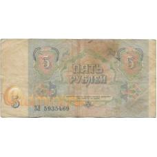 5 рублей. 1991 г. СССР. Б-2139