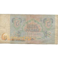 5 рублей. 1991 г. СССР. Б-2140