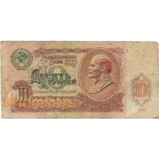 10 рублей. 1991 г. СССР. Б-2141