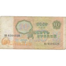 10 рублей. 1991 г. СССР. Б-2142