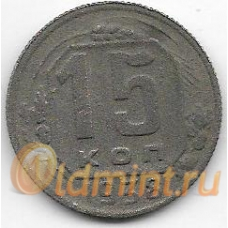 15 копеек. 1938 г. СССР. 19-5-233