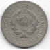 10 копеек. 1931 г. СССР. 19-5-239