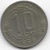 10 копеек. 1935 г. СССР. 19-5-241