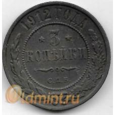 3 копейки. 1912 г. Российская Империя. 19-5-246