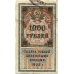 1000 рублей. 1922 г. Гербовая марка. Б-2143