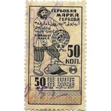 50 копеек золотом. 1923 г. Гербовая марка СССР. Б-2145