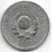 15 копеек. 1924 г. СССР. Серебро. 9-1-1576