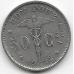 50 сентимов. 1922 г. Бельгия (на французском). 12-2-770