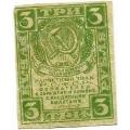 3 рубля. 1919 г. РСФСР. Б-2148