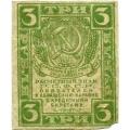 3 рубля. 1919 г. РСФСР. Б-2149