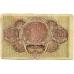30 рублей. 1919 г. РСФСР. Пятаков-Осипов. Б-2156