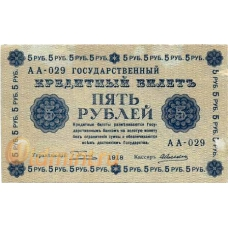 5 рублей. 1918 г. Пятаков-Алексеев. Б-2157