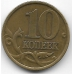 10 копеек. 1999 г. Россия. С-П. 12-4-461