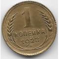 1 копейка. 1928 г. СССР. 12-4-470