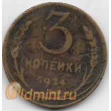 3 копейки. 1924 г. СССР. 12-4-471