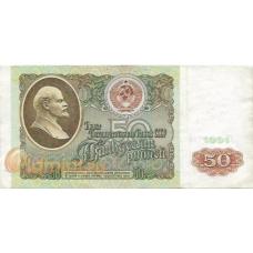 50 рублей. 1991 г. СССР. Б-2168