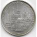 5 рублей. 1977 г. СССР. XXII Олимпиада. Киев. Серебро. 9-4-706