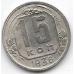 15 копеек. 1936 г. СССР. 12-4-472