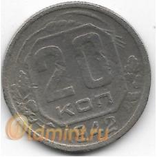 20 копеек. 1942 г. СССР. 12-4-473