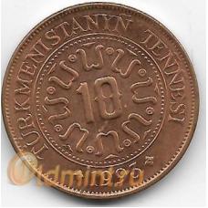 10 тенге. 1993 г. Туркменистан. 12-4-478