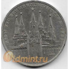 1 рубль. 1978 г. СССР. XXII олимпиада. Кремль. ОШИБКА! 12-4-482