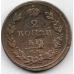 2 копейки. 1811 г. EM-НМ. Российская Империя. 12-5-629