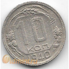 10 копеек. 1940 г. СССР. 12-5-632