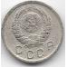10 копеек. 1940 г. СССР. 12-5-633