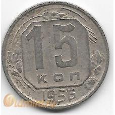 15 копеек. 1956 г. СССР. 2-2-623
