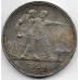 1 рубль. 1924 г. ПЛ. СССР. Серебро. 9-3-345