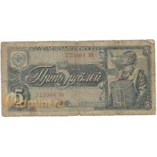 5 рублей. 1938 г. СССР. Летчик. Б-2184