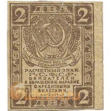 2 рубля. 1919 г. РСФСР. Б-2186