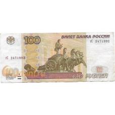 100 рублей. 1997 г. Банкнота для подарка родившимся 24 июля 1992 г. Б-2187