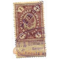 1 рубль. 1916 г. Российская империя. Гербовая марка. Б-2189