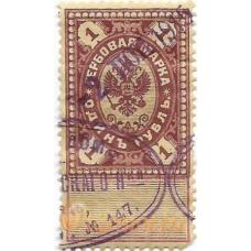 1 рубль. 1916 г. Российская империя. Гербовая марка. Б-2190