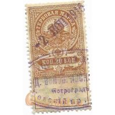 20 копеек. 1916 г. Российская империя. Гербовая марка. Б-2191