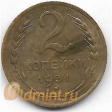 2 копейки. 1931 г. СССР. 7-4-602