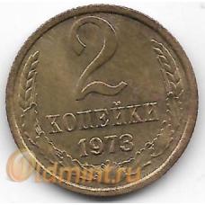 2 копейки. 1973 г. СССР. 7-4-603