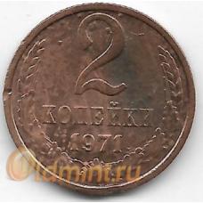2 копейки. 1971 г. СССР. 7-4-605