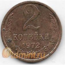 2 копейки. 1972 г. СССР. 7-4-607