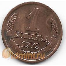 1 копейка. 1972 г. СССР. 7-4-609